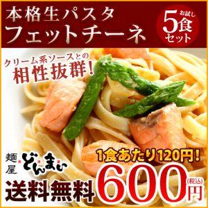 送料無料 生パスタ5食セット(フェットチーネ)