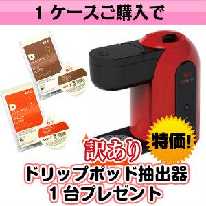 急げ! 1620円 送料無料 UCC ドリップポッド 8杯×12個セット(96杯分) +コーヒーマシン