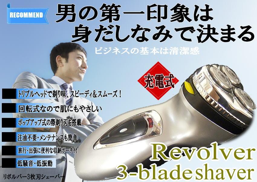 リボルバー 充電式3枚刃シェーバー FS-263 【送料無料】