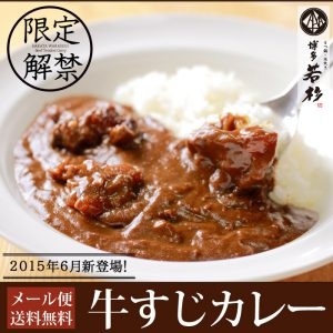 博多若杉牛すじカレー 3パック 【送料無料】