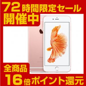 「IP6SPLUS-64RG」 SIMフリーのiPhone 6s Plusが4色で特価販売中