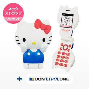 「ハローキティフォン」 SIMフリーの内蔵ソフトも可愛い携帯電話が特価販売中