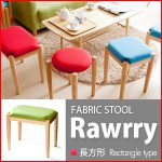 「RAWRRY」 ナチュラルテイ ストの可愛いスツールが5色で特価販売中