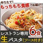 デュラム小麦100% 生パスタ お試し ソース付き6食セット 【送料無料】