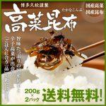 博多久松謹製 高菜昆布 【送料無料】