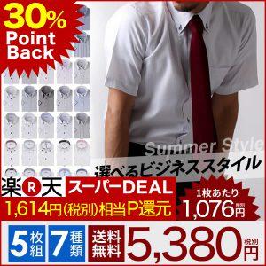 楽天スーパーDEAL30%還元 形態安定Yシャツ 5枚セット 【送料無料】