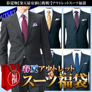 7980円 紳士服はるやまのアウトレット スーツ 福袋メンズ スーツ