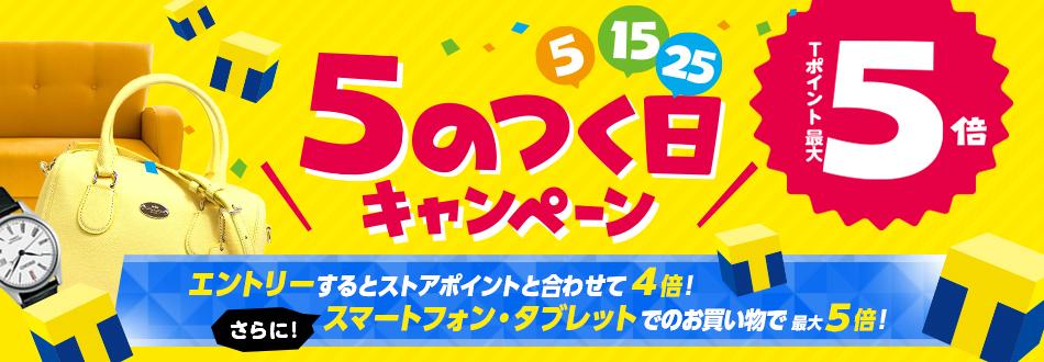 Yahooショッピングにて 本日5のつく日最大ポイント5倍キャンペーン中!