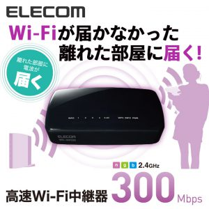 無線LAN中継器 WRC-300FEBK-R 【送料無料】