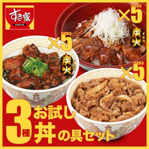 「すき家3種お試し丼の具セット」 初めての方におすすめなセットが特価販売中