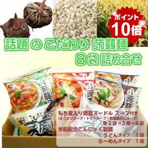「こんにゃく麺お試し16袋セット」 驚異の低糖質&低カロリーの麺が特価販売中