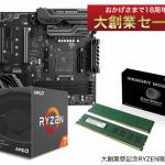 「大創業祭記念RYZEN限定セットA」 Ryzen 7 1700+X370マザーセットが特価販売中