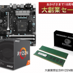 「大創業祭記念RYZEN限定セットB」 Ryzen 7 1700+B350Mマザーセットが特価販売中