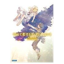 【特価】 180円 やがて恋するヴィヴィ・レイン 1 (ガガガ文庫) Kindle版【電子書籍】