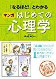 【100円】「なるほど!」とわかる マンガはじめての心理学