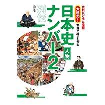 【特価】 100円 写真と絵でわかる日本史人物ナンバー2列伝 Kindle版【電子書籍】
