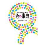【特価】 99円 色の事典 色彩の基礎・配色・使い方 Kindle版【電子書籍】