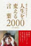 【99円!】必ず出会える!人生を変える言葉2000