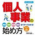 【100円】オールカラー 個人事業の始め方