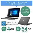 3:50から【タイムセール】【Amazon.co.jp限定】ASUS 2in1パソコン T101HA/10.1型/Atom x5-Z8350 /限定モデルは標準 4Gメモリ/ eMMC64GB/グレー/T101HA-GR029Tが激安特価!