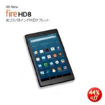 【在庫処分】44%オフ Fire HD 8 タブレット 32GB 8,980円【ノートPC/タブレットPC】