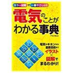 【特価】 100円 カラー図解で一番やさしい! 電気のことがわかる事典 Kindle版【電子書籍】
