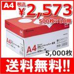 「高白色コピー用紙EX A4 5000枚」 高白色のオリジナルコピー用紙が特価販売中