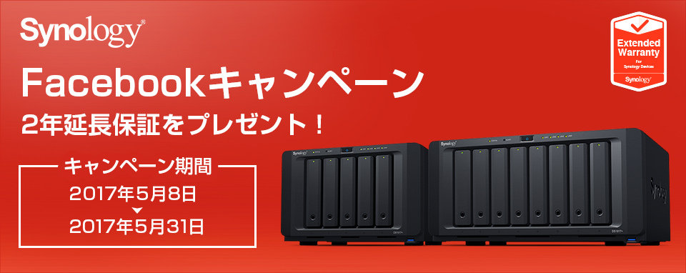「Synology Facebookキャンペーン 2年延長保証プレゼント」 NTT-X Storeで紹介中