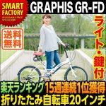 「GR-FD」 街乗りや普段乗りに便利な、定番の20インチ折り畳み自転車が特価販売中