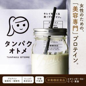 「タンパクオトメ」 不足しがちなタンパク質と美容成分を配合したプロテインが特価販売中