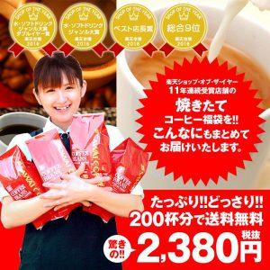 澤井珈琲 200杯分入り超大入コーヒー福袋 【送料無料】