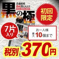 青森県産 熟成黒にんにく お試し1週間分 (7片) 【送料無料】