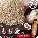 「もち麦1kg」 高タンパク・高ミネラルで栄養食物繊維なもち麦が特価販売中