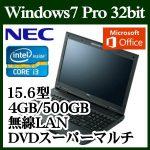 「PC-VJ25LXWMEJTNWDZZY」 Win 7 DG+Core i3-4100M搭載15.6型VersaProが特価販売中