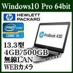 「N6P79AV-ANWU」 Win 10 Pro+Core i5-6200U搭載13.3型ProBookが特価販売中