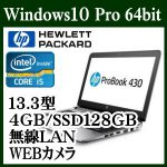 「N6P79AV-ANZV」 Core i5-6200U+SSD搭載13.3型ProBookが特価販売中