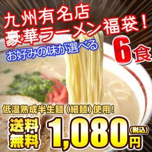 選べる九州豪華とんこつラーメン福袋 【送料無料】