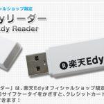 USB型 楽天Edyリーダー 【送料無料】