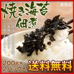 博多久松謹製 国産海苔使用 焼き海苔佃煮 【送料無料】
