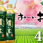 伊藤園 お~いお茶 濃い茶 525ml PET×48本 3,100円 送料無料 【楽天買うクーポン・RaCoupon】