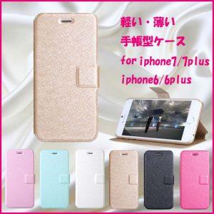 iphone用 PUレザー 手帳型ケース 【送料無料】