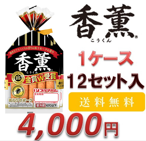 プリマハム あらびき香薫ウインナー 1ケース 【送料無料】