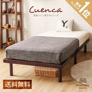 Cuenca 木製 ワンルームすのこベッド 【送料無料】